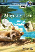 Мадагаскар 3D
