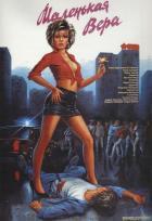 Маленькая Вера, 1988