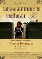 Маниакальные проявления мисс ИзольдыК