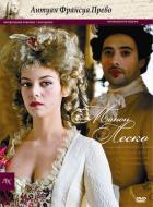 Манон Леско, или История кавалера де Гриё