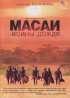 Масаи – воины дождя