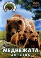 Медвежата. Детство