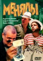 Менялы, 1992