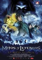 Мифы и легенды: Новый альянс
