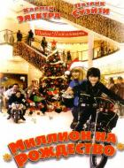 Миллион на Рождество