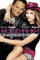 Мошенники, 2002