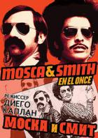 Моска и Смит
