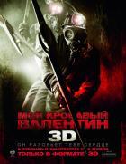 Мой кровавый Валентин 3D, 2009
