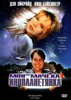 Моя мачеха – инопланетянка, 1988