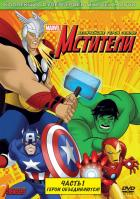 Мстители: Величайшие герои Земли