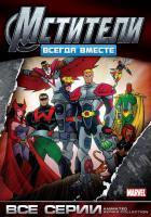 Мстители: Всегда вместе, 1999