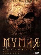 Мумия: Обреченные