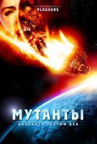Мутанты: Двадцать третий век