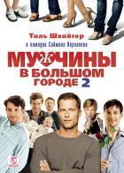 Мужчины в большом городе2, 2011