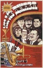 Мы из джаза, 1983
