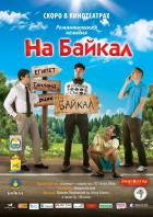 На Байкал (Сериал)