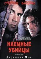 Наемные убийцы, 1995
