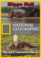 National Geographic. Ад для гиппопотамов