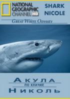 National Geographic: Акула по кличке Николь