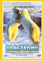 National Geographic. Властелин полярных просторов. Семейный альбом белого медведя