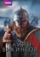 Викинг фильм 2016 в HD смотреть онлайн в хорошем