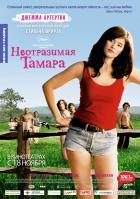 Неотразимая Тамара, 2010