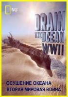 NG. Осушение океана Вторая мировая война