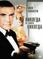 007: Никогда не говори «никогда»