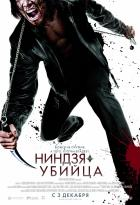 Ниндзя-убийца, 2009
