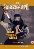Ниндзя в древнем Китае