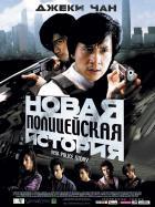 Новая полицейская история, 2004