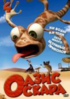 Оазис Оскара 4