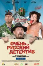 Очень русский детектив