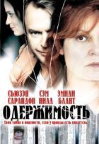 Одержимость, 2006