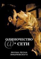 Одиночество в сети, 2006
