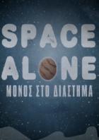 Одинокий космос