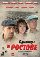 Однажды в Ростове