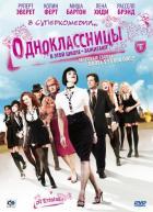 Одноклассницы, 2007