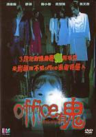 Офис с привидениями