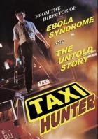 Охотник на такси