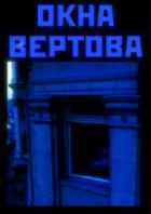Окна Вертова