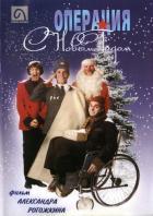 Операция «С новым годом», 1996
