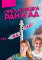 «Смотреть Онлайн Орёл И Решка 10 Сезон» — 2015