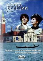 Осада Венеции