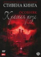 Особняк красная роза, 2002