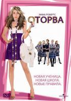 Оторва, 2008