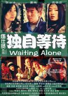 Ожидая в одиночестве