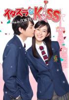 Озорной поцелуй: Любовь в Токио