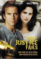 Падшее правосудие