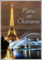 Париж в песнях